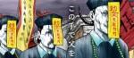 Un nouveau manga pour Kiminori Wakasugi