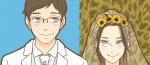 Un couple atypique dans le nouveau manga de Natsumi Aida
