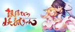 manga - Un nouveau trailer pour l'anime Fox Spirit Matchmaker