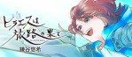 Un voyage mystique dans la nouvelle série de Yuhki Kamatani