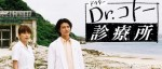 Dr Kotô - La saison 2 du drama sur Crunchyroll