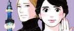 Le manga Gisô Furin d'Akiko Higashimura adapté en série live