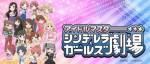 Anime - The Idolm@ster Cinderella Girls Gekijo - Episode #12 – Trop mignonne pour pouvoir le cacher