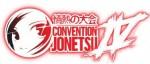 L'animatrice Masako Sakano vous parlerez des métiers de l'animation à Jonetsu IV