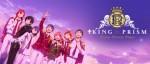 King of Prism - Shiny Seven Stars en simulcast sur Crunchyroll