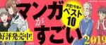 Les résultats des Kono Manga ga Sugoi ! 2019 dévoilés