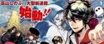 Mikansei Psycho Rotronics, nouvelle série de Shinobu Takayama