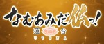 DMM Games dévoile l'anime Namu Amida Bu ! Rendai Utena