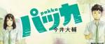 Un nouveau manga pour Daisuke Imai