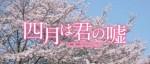 manga - Your lie in april - Affiche et casting supplémentaire pour le film live
