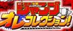 manga - Un jeu smartphone pour les héros du Shônen Jump