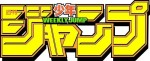 Deux nouvelles séries du Shônen Jump se dévoilent