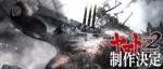 Visuel et date pour le troisième film Space Battleship Yamato 2202
