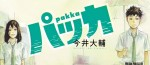 Le manga Pakka annoncé par Mangetsu