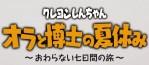 Un nouveau jeu vidéo pour Shin chan