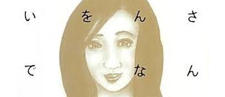 manga - Le manga autobiographique Kaa-san ga Donna ni Boku o Kirai Demo adapté en film live
