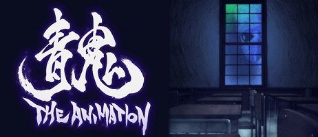 Le film Ao Oni – The Animation arrive sur Crunchyroll