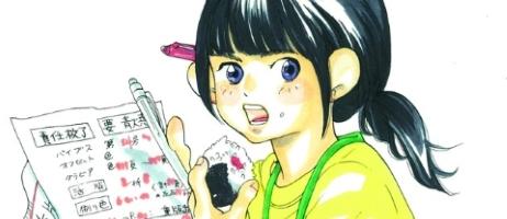 juhan shuttai manga