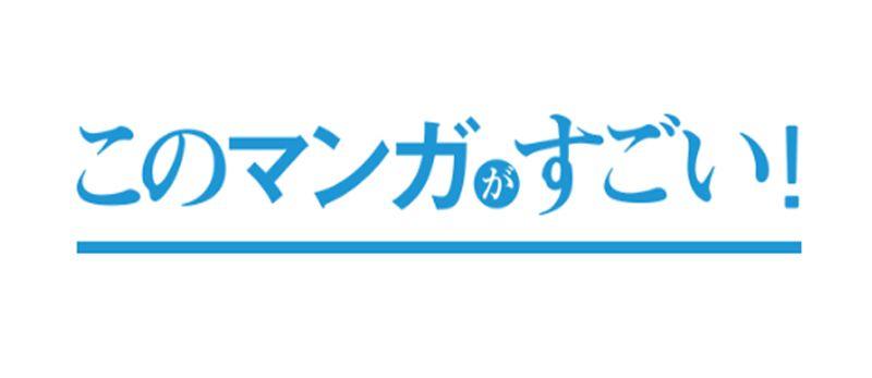 manga - Les résultats des Kono Manga ga Sugoi ! 2020 dévoilés