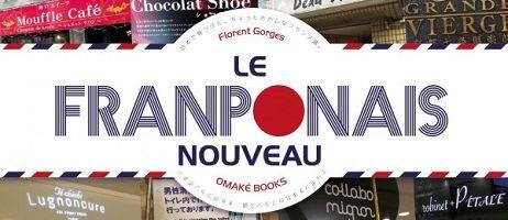 Le franponais nouveau l 39 honneur chez omak books 12 for Anne la maison aux pignons verts streaming