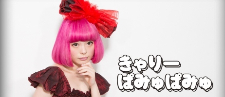 Une attraction kyary pamyu pamyu au parc universal studios for Anne la maison aux pignons verts streaming