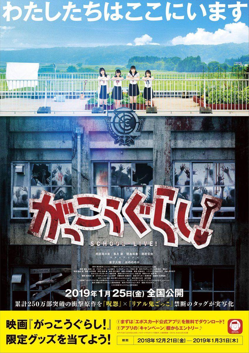 Gakkou gurashi live affiche 2
