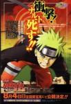 Naruto shippuden the movie 1