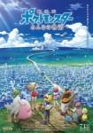 Pokemon film 21 visual 3