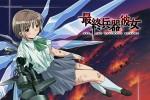 Arme ultime anime visual 3