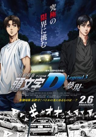Initial d trilogie anime import film 3