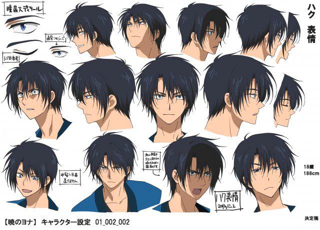 Akatsuki no yona characters hak 1