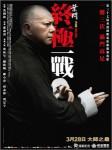 Ip man le combat final dvd asie japon