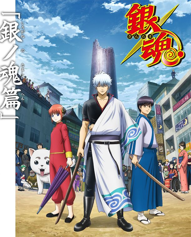 Gintama anime gin no tamashii arc