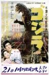 Godzilla affiche jap2