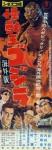Godzilla poster jap