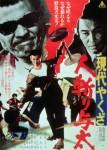 Okita le pourfendeur affiche jap