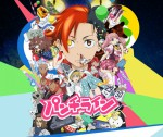 Punch line visual 1