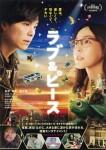 Love and peace sono sion film