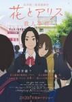 Hana to alice satsujin jiken anime import