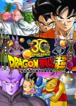 Dragon ball super arc champa visuel