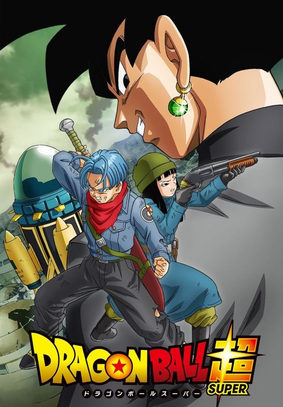 Dragon ball super anime arc trunks visuel