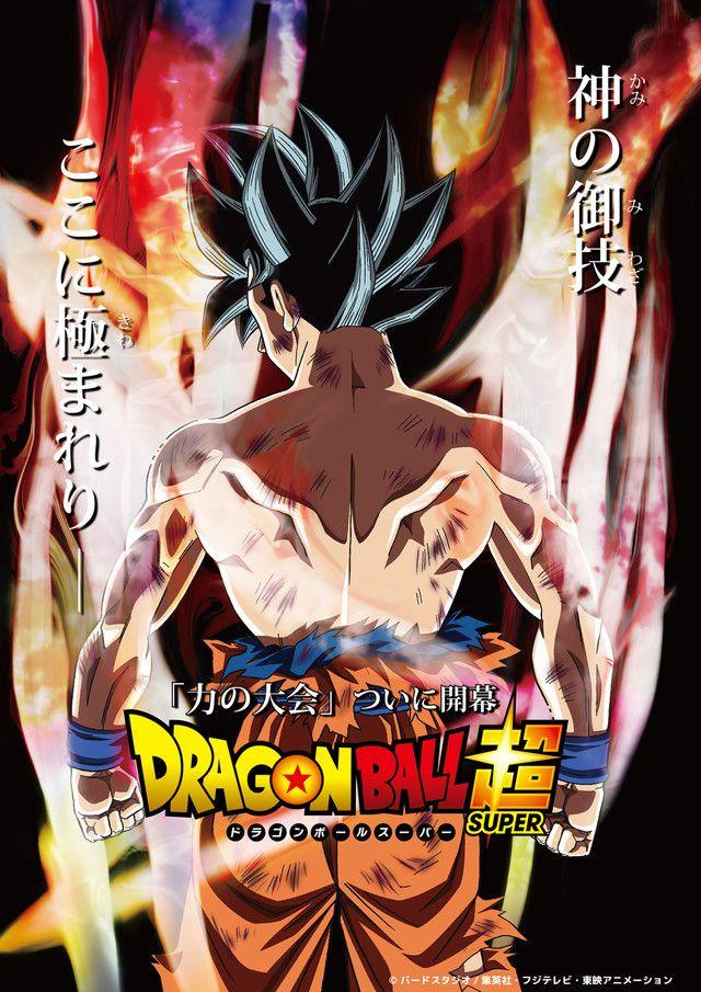 Dragon ball super arc survie univers 2