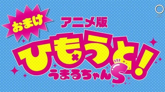 Himouto umaruchan saison1 logo