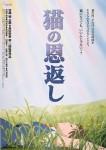 Neko_no_Ongaeshi