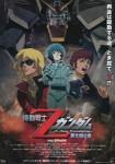 Mobile Suit Z Gundam A New Translation movie 1 visual