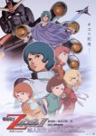 Mobile Suit Z Gundam A New Translation movie 2 visual