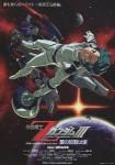 Mobile Suit Z Gundam A New Translation movie 3 visual