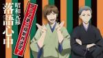 Rakugo ou la vie s2 annonce