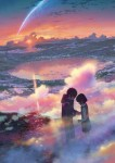 Your name visual 1