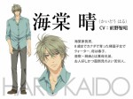 Super lovers anime haru kaido